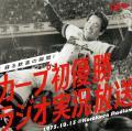 1975年カープ初優勝・歓喜のラジオ実況CD