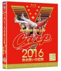 【Blu-ray】中国放送 RCC CARP2016熱き闘いの記録 V7記念特別版 〜耐えて涙の優勝麗し〜 (ブルーレイ)
