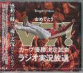 おめでとうV7! カープ優勝決定試合ラジオ実況放送 (CD)