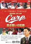予約受付中 【送料無料】DVD RCC カープ球団創設70周年記念 CARP熱き闘いの記録 【11月13日発売】2020