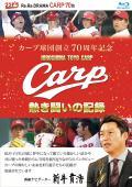 予約受付中 【送料無料】Blu-ray RCC カープ球団創設70周年記念 CARP熱き闘いの記録 【11月13日発売】2020