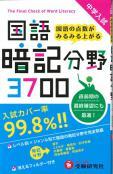 【増進堂受験研究社】中学入試 国語 暗記分野3700: 国語の点数がみるみる上がる