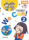 【取寄品】We can!2指導編(ウィーキャン) (市販版)取寄に1週間程度かかります