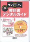 クリック・スタディ 開隆堂 教科書デジタルガイド サンシャイン1 (H28〜)