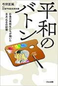 6月1日発売 【予約受付中】平和のバトン 広島の高校生たちが描いた8月6日の記憶【課題図書】