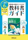 【令和2年度改訂版】 小学校教科書ガイド 啓林館版 算数6年