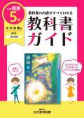 小学校教科書ガイド 光村版 国語5年  (令和2年改訂) 出版社 : 新興出版社