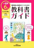 【令和2年度改訂版】 小学校教科書ガイド 光村版 国語6年