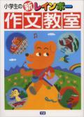 【学研】 新レインボー作文教室