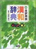 全訳用例漢和辞典ビジュアル版
