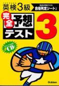 【学研】 英検3級完全予想テストCD付