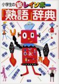【学研】 小学生の新レインボー「熟語」辞典