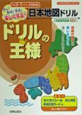 ドリルの王様 日本地図ドリル  [H26年版]