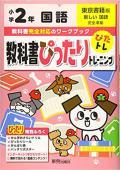 小学教科書ぴったりトレーニング 東京書籍 国語 2年 (令和2年改訂) 出版社 : 新興出版社