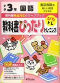 小学教科書ぴったりトレーニング 東京書籍 国語 3年 (令和2年改訂) 出版社 : 新興出版社