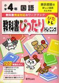 小学教科書ぴったりトレーニング 東京書籍 国語 4年 (令和2年改訂) 出版社 : 新興出版社