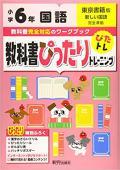 小学教科書ぴったりトレーニング 東京書籍 国語 6年 (令和2年改訂) 出版社 : 新興出版社