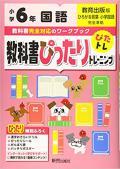 小学教科書ぴったりトレーニング 教育出版 国語 6年 (令和2年改訂) 出版社 : 新興出版社