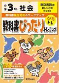小学教科書ぴったりトレーニング 東京書籍 社会 3年 (令和2年改訂) 出版社 : 新興出版社