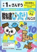 小学教科書ぴったりトレーニング 東京書籍 算数 1年 (令和2年改訂) 出版社 : 新興出版社