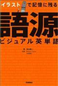 【学研】 イラストで記憶に残る 語源ビジュアル英単語