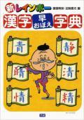 【学研】 新レインボー漢字早おぼえ字典