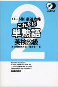 【学研】 パート別最速攻略これだけ単熟語 英検2級