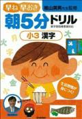 【学研】 早ね早おき朝5分ドリル 小3漢字