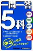 【学研】 一問一答5科 中3