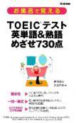 【学研】 お風呂で覚えるTOEIC英単語&熟語めざせ730点