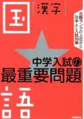 【学研】 中学入試の最重要問題 国語 漢字1