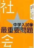 【学研】 中学入試の最重要問題 社会5