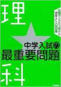 【学研】 中学入試の最重要問題 理科4