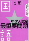 【学研】 中学入試の最重要問題 国語 言葉2