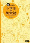 【学研】 絵でわかる小学生の英単語 CDつき