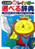 【学研】 新レインボーことばが選べる辞典