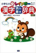 【学研】 小学生の新レインボー漢字読み書き辞典 第5版