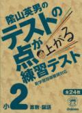 【学研】 テストの点が上がる練習テスト 小2