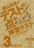 【学研】 テストの点が上がる練習テスト 小3