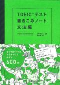 【学研】 TOEICテスト書きこみノート 文法編