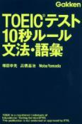 【学研】 TOEICテスト 10秒ルール 文法・語彙