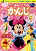 【学研】 ディズニードリル入準〜小1のかんじ