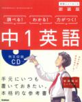 【学研】  中学ニューコース参考書 中学1年英語CD付