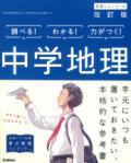 【学研】  中学ニューコース参考書 中学地理