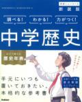 【学研】  中学ニューコース参考書 中学歴史