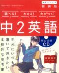 【学研】  中学ニューコース参考書 中学2年英語