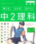 【学研】  中学ニューコース参考書 中学2年理科