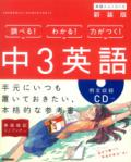 【学研】  中学ニューコース参考書 中学3年英語