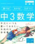 【学研】  中学ニューコース参考書 中学3年数学