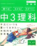 【学研】  中学ニューコース参考書 中学3年理科